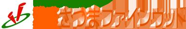 株式会社さつまファインウッド 伊万里木材市場グループ