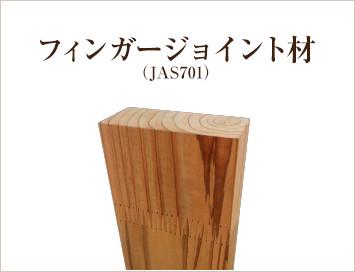 img_jointzai